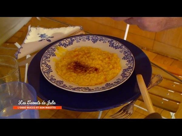 Recette Risotto au safran de Nello Les Carnets de Julie L'Osso Buco et son Risotto