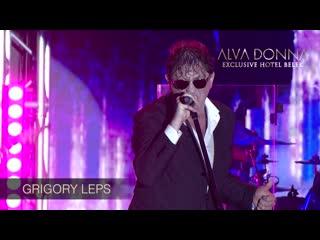 Григорий лепс в alva donna exclusive!