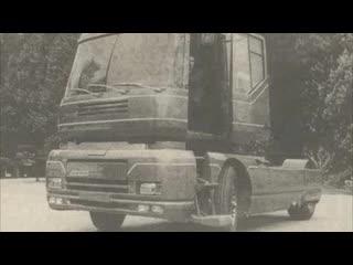 В СССР считали что это тягач будущего! Самый красивый тягач от НАМИ Русь