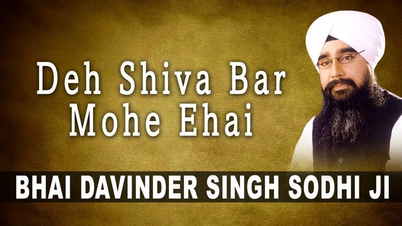 Sant Davinder Singh Ji Sodhi - Deh Shiva Bar Mohe Ehai - Anandmayee Atamras Kirtan Darbar