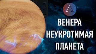 Кемеровский лекторий: Павел Шубин про исследование Венеры