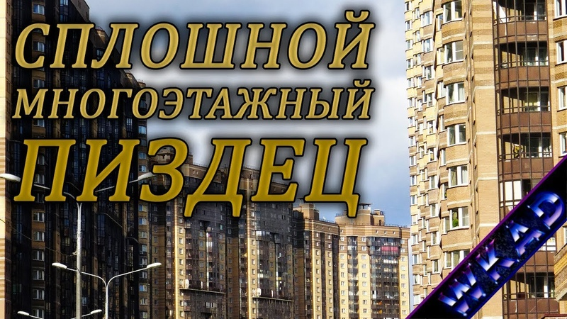 Санкт Петербург сплошной многоэтажный пи*дец Мурино Парнас Кудрово Россия