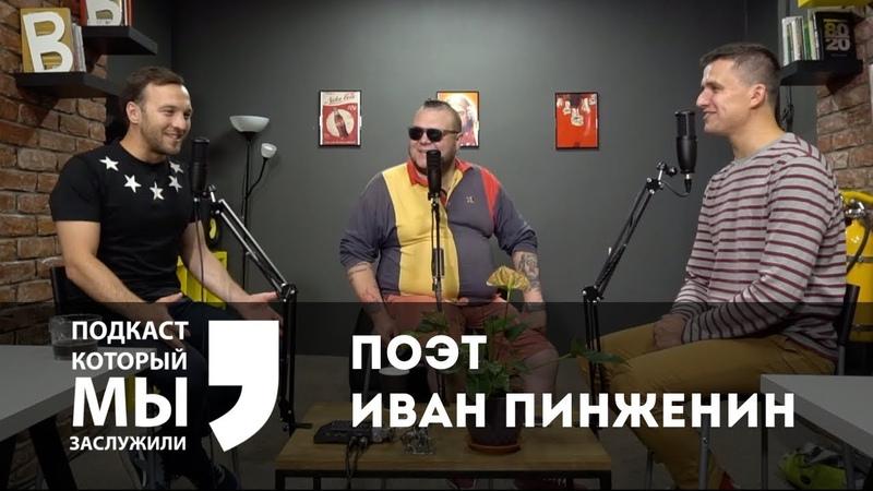 Современная поэзия инстаграм Шнурова стихи в кальянных Гость Ваня Пинженин