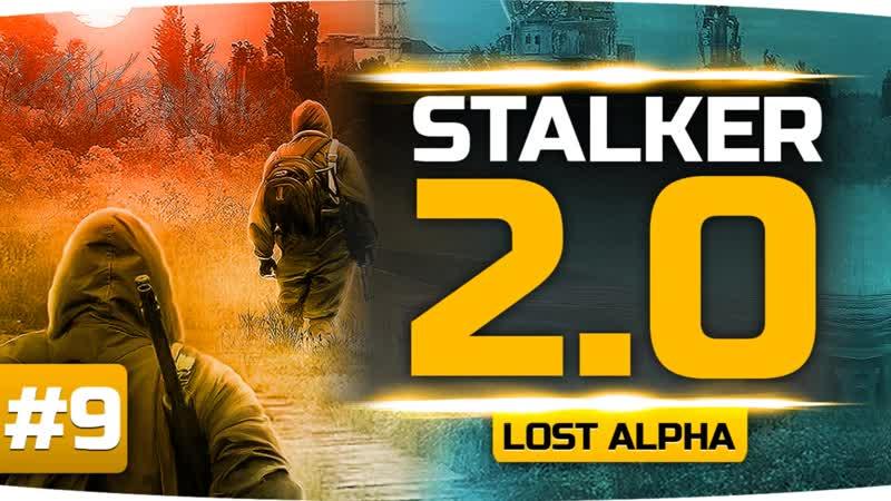 Копим Деньги На Первый Экзоскелет ● S.T.A.L.K.E.R. 2.0: Lost Alpha 9