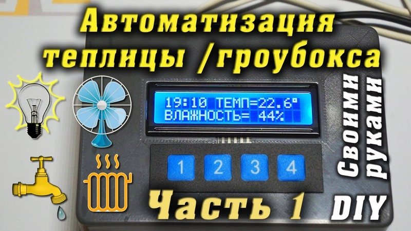 Автоматическая теплица гроубокс своими руками Автополив свет отопление вентиляция
