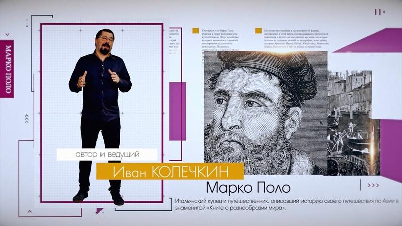 4 Марко Поло Великий мотиватор