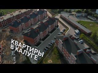 ЖК Изумрудная долина. Новостройка в Калуге.