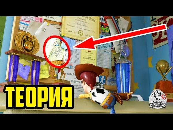 Теория Pixar Пиксар *Тайная связь мультфильмов Факты от Cut The Crap TV