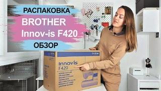 Швейная машина Brother Innov-is F420. Распаковка. Сравнение с F410.