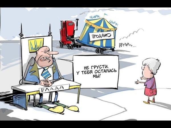 Большая распродажа Украины начинается: Крым, спирт, нефть, газ, железные дороги, почта, и т.д.