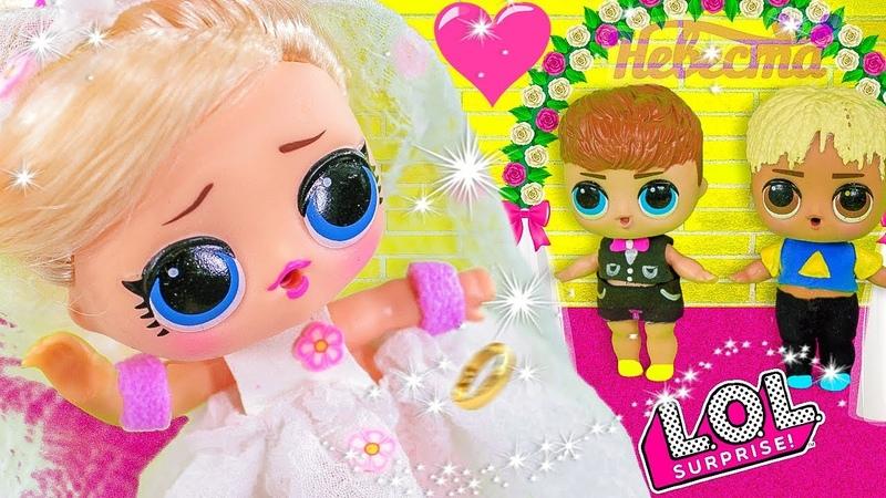 НЕВЕСТА! КУКЛЫ ЛОЛ! Свадьба. Мультики куклы Лол и Барби, Подруги Буги Вуги
