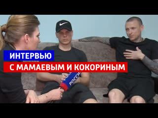 Эксклюзивное интервью Кокорина и Мамаева Ольге Скабеевой  Россия 1