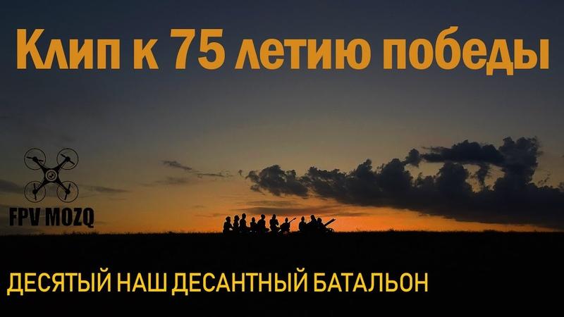 ДЕСЯТЫЙ НАШ ДЕСАНТНЫЙ БАТАЛЬОН КЛИП RUSSIA KYRGYZSTAN official video