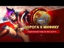 Дорога к Мифу - Икс.Борг!(EN)