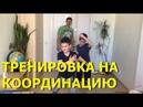 ТРЕНИРОВКА НА КООРДИНАЦИЮ - Упражнения на КООРДИНАЦИЮ ПРЕСС ТРЕНИРОВКА ДЛЯ ДЕТЕЙ от 7 лет ДОМА
