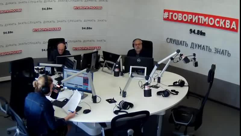 Экономика с Михаилом Хазиным на радио ГоворитМосква 27.05.2019