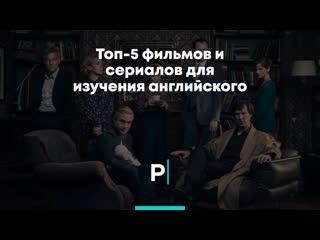 Топ-5 фильмов и сериалов для изучения английского