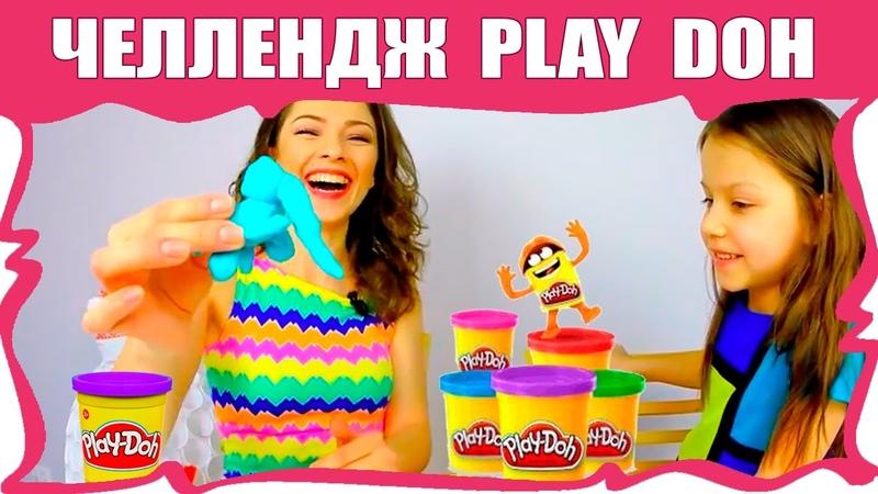 Вика ПРОТИВ Мамы Челлендж Плей До Кто Победит Новый Challenge Play Doh Вики Шоу