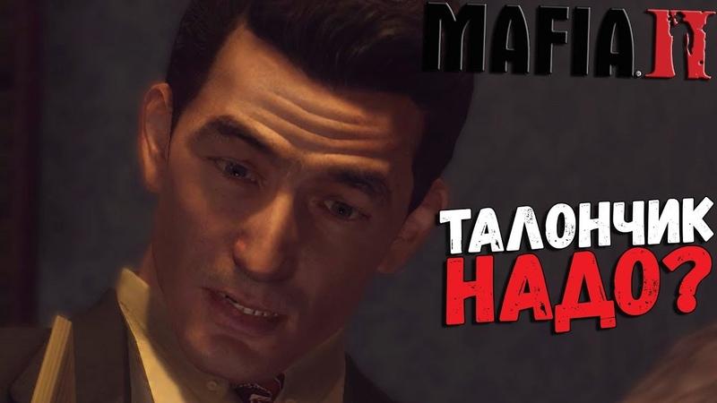 ПРОХОЖДЕНИЕ Mafia 2 ТАЛОНЧИКИ ЗАКАЗЫВАЛИ 4