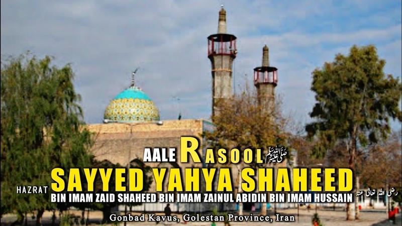 Hazrat Yahya Shaheed رضی اللہ تعالیٰ عنہ | Imam Zaid Shaheed Son | Iran Tourism