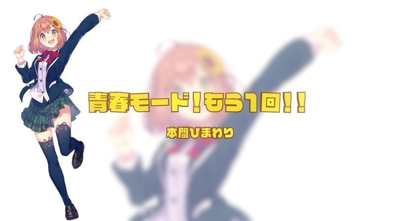 3 18発売「SMASH The PAINT 」収録曲 『青春モード!もう1回!!』本間ひまわり