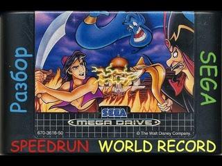 Разбор Aladdin (SEGA) Speedrun World record - Аладдин (СЕГА) Мировой рекорд Спидран!
