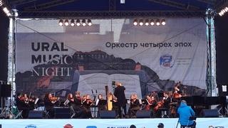 Екатерининский Оркестр - Ural Music Night 2019 - Площадь 1905 года - Б. Сметана - Танец комедиантов