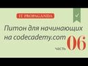 ПК006 - Питон на Codecademy на русском - Условные конструкции