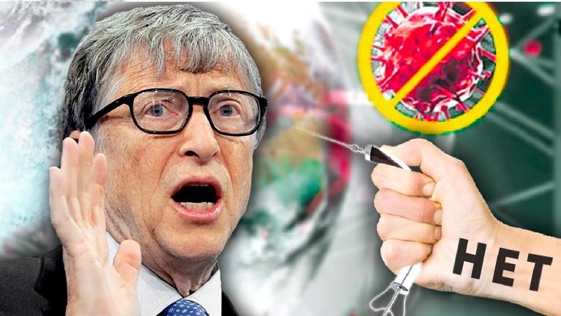 План по чипизации провалился Биллу Гейтсу грозит реальный срок