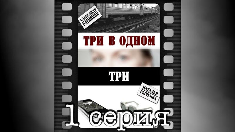ТРИ В ОДНОМ-3 (2018) 1 серия