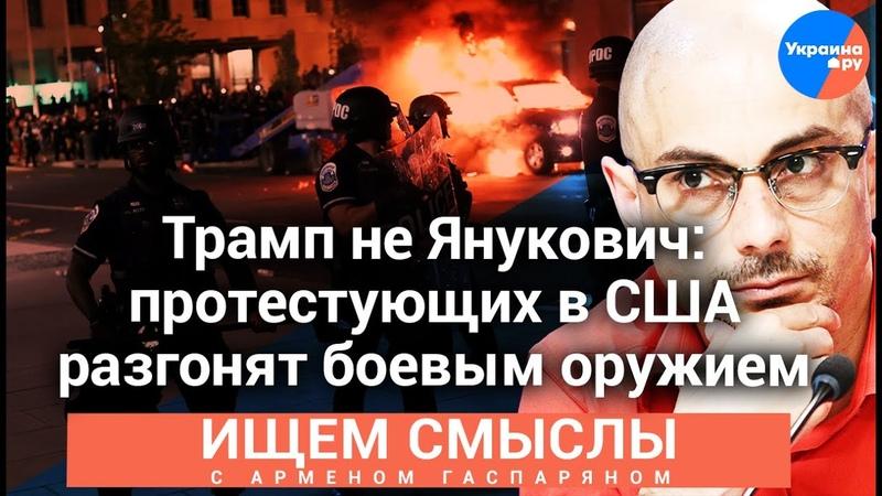 Армен Гаспарян: Есть ли «русский след» в американских протестах?