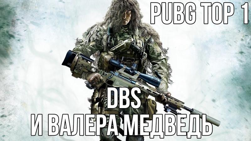 PUBG TOP 1 - Эрангель 2.0 DBS и Валера медведь!