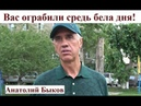 Анатолий Быков обратился к народу: Вас ограбили средь бела дня!