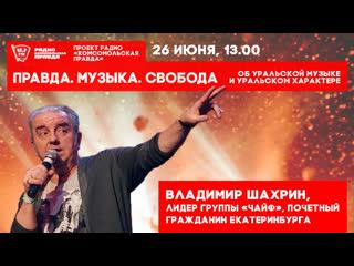 Правда. Музыка. Свобода с Владимиром Шахриным из Чайфа!