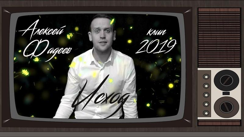 ИСХОД| Алексей Фадеев (official clip, 2019)