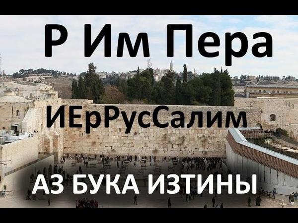 11 РИмПера ИЕрРусСалим Стена Плача и тело Иисуса АЗ БУКА ИЗТИНЫ