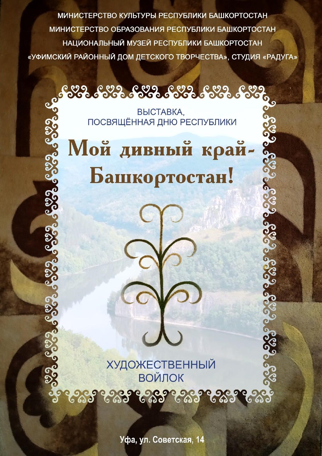 Мой дивный край - Башкортостан