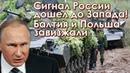 Визг Прибалтики и Польши Масштабными военными учениями Россия даёт сигнал Западу