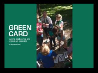 Летняя языковая программа с green card