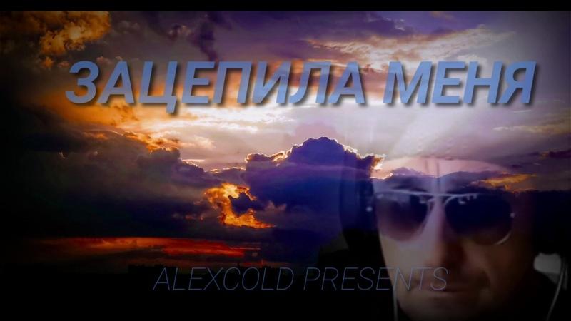 Зацепила МЕНЯ Зацените РАСКОЛБАС)) AUDIO VERSION alexcold