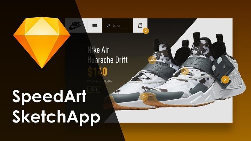 🚀 Спид Aрт в Sketch App | Дизайн оффера для магазина Nike (Speed Art)
