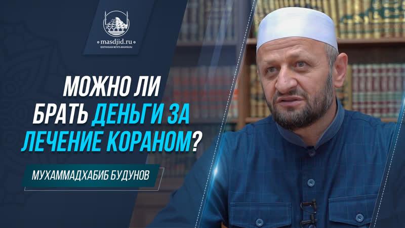 Можно ли брать деньги за лечение Кораном?