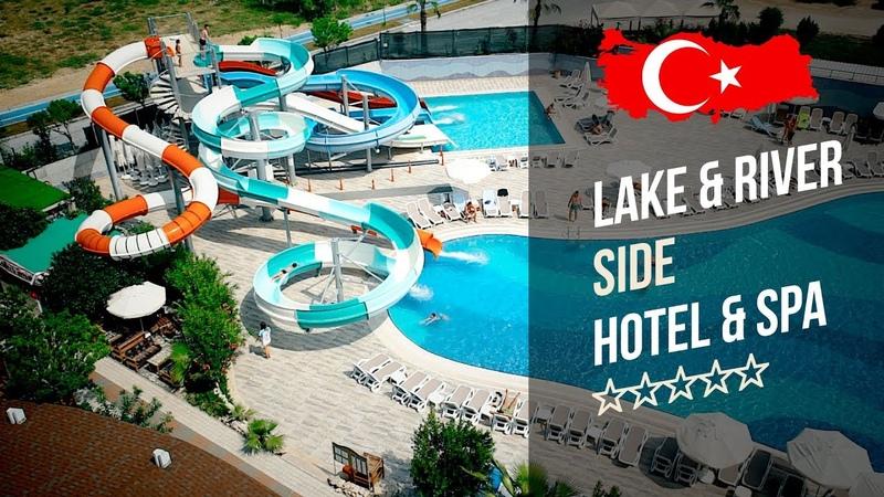 Отель Лэйк Ривер Сайд 5* (Сиде). Lake River Side Hotel Spa 5* (Сиде). Рекламный тур География.