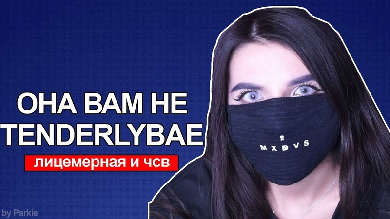 ОНА ВАМ НЕ TENDERLYBAE! TENDERLYBAE VS RUSSIAPAVER?! НЕ ТРОГАЙ CIGIL ДУРА!