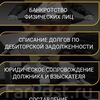 Банкротство Краснодар и край