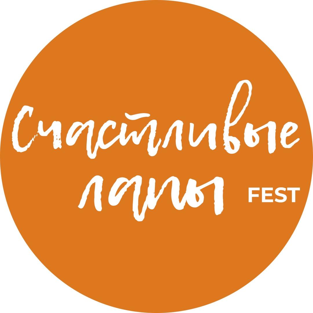 Афиша Тюмень Фестиваль доброты «Счастливые лапы»