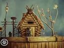 СПЕКТАКЛЬ ДЕТЯМ Веселые медвежата 1977 г. (Театр кукол С.Образцова)