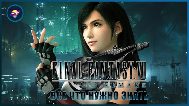 Final Fantasy VII Remake: Дата выхода, Сюжет, Система боя и Многое другое | Игровая индустрия