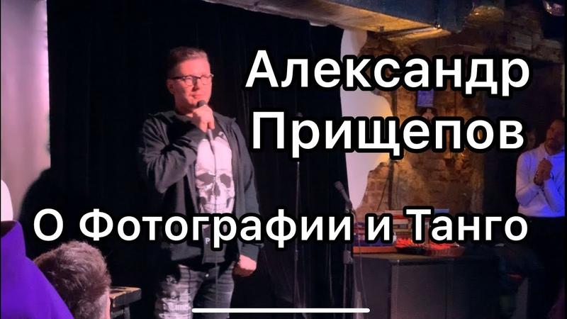 Александр Прищепов о Фотографии и Танго Стендап Цимермана
