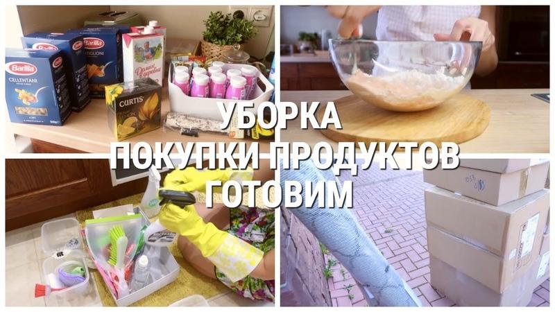 Убираем/ Готовим/ Закупка продуктов